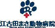 江古田まさ動物病院